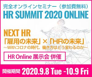 HRオンライン展示会